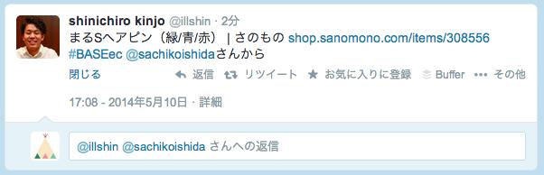 sanomono_twitter