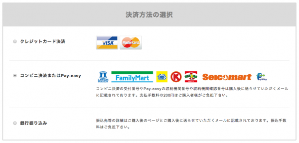 payment_select