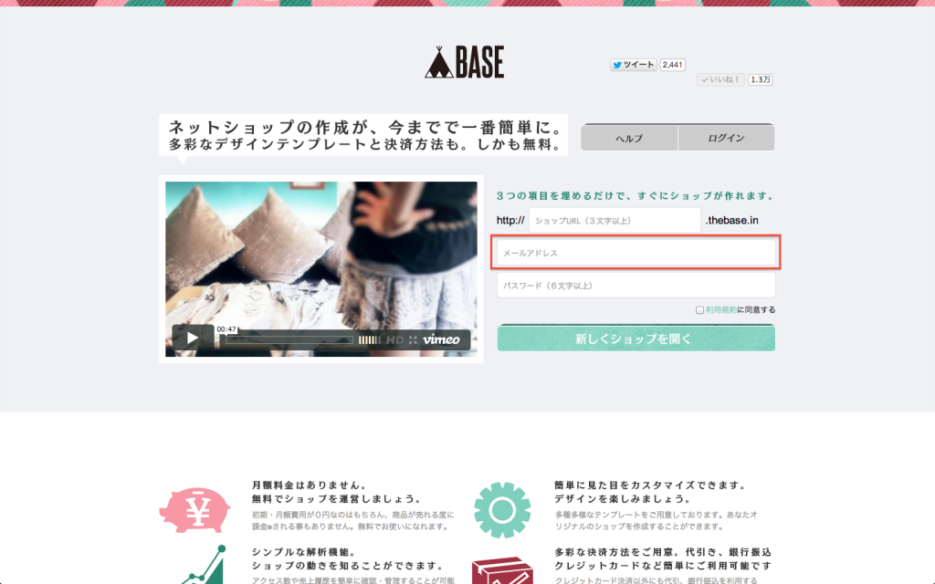 BASE登録解説3