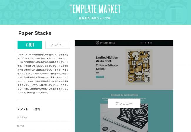 temalate_market