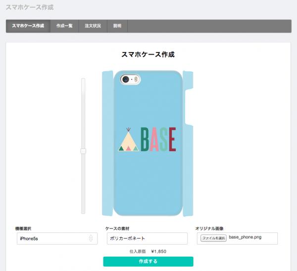 BASE_case