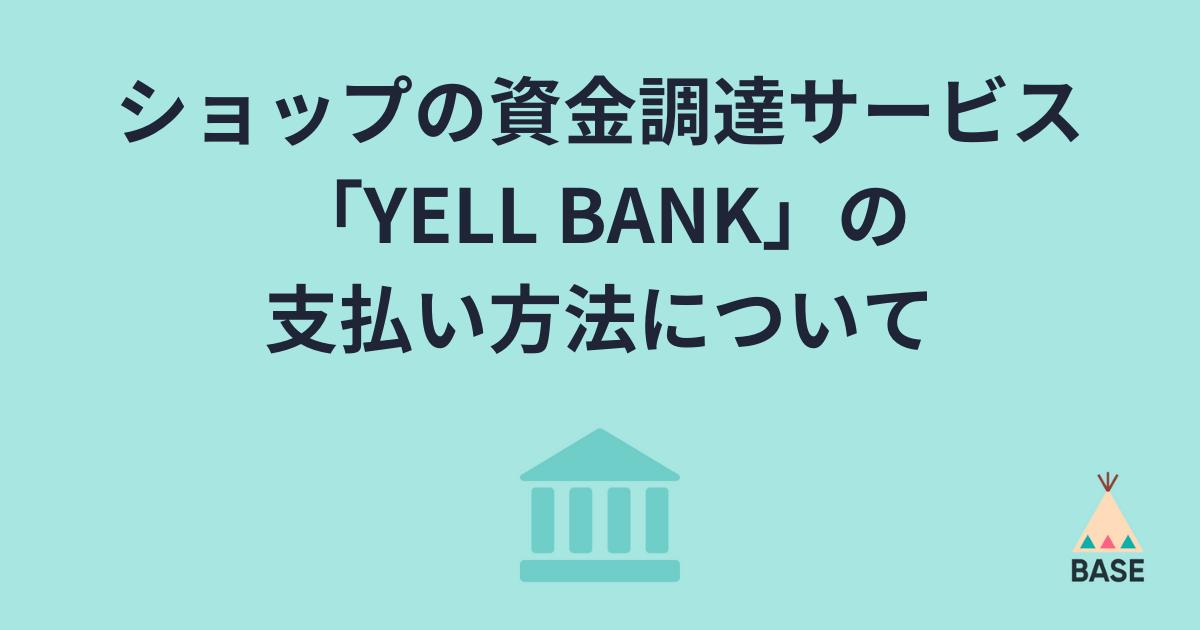 YELL BANK 支払い方法