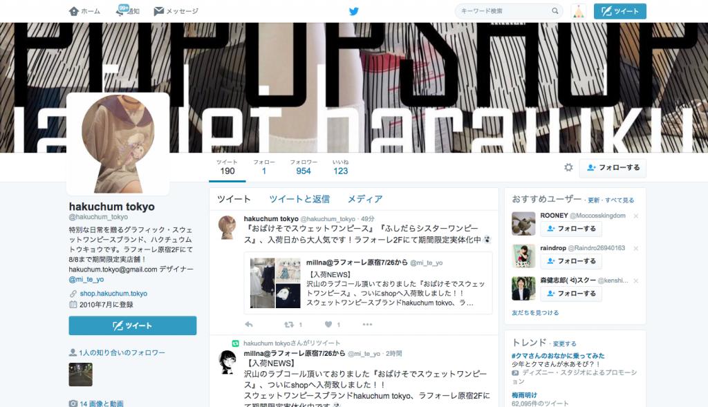 hakuchum tokyo  hakuchum_tokyo さん   Twitter