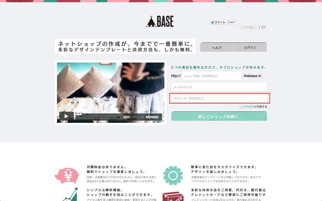 BASE登録解説4