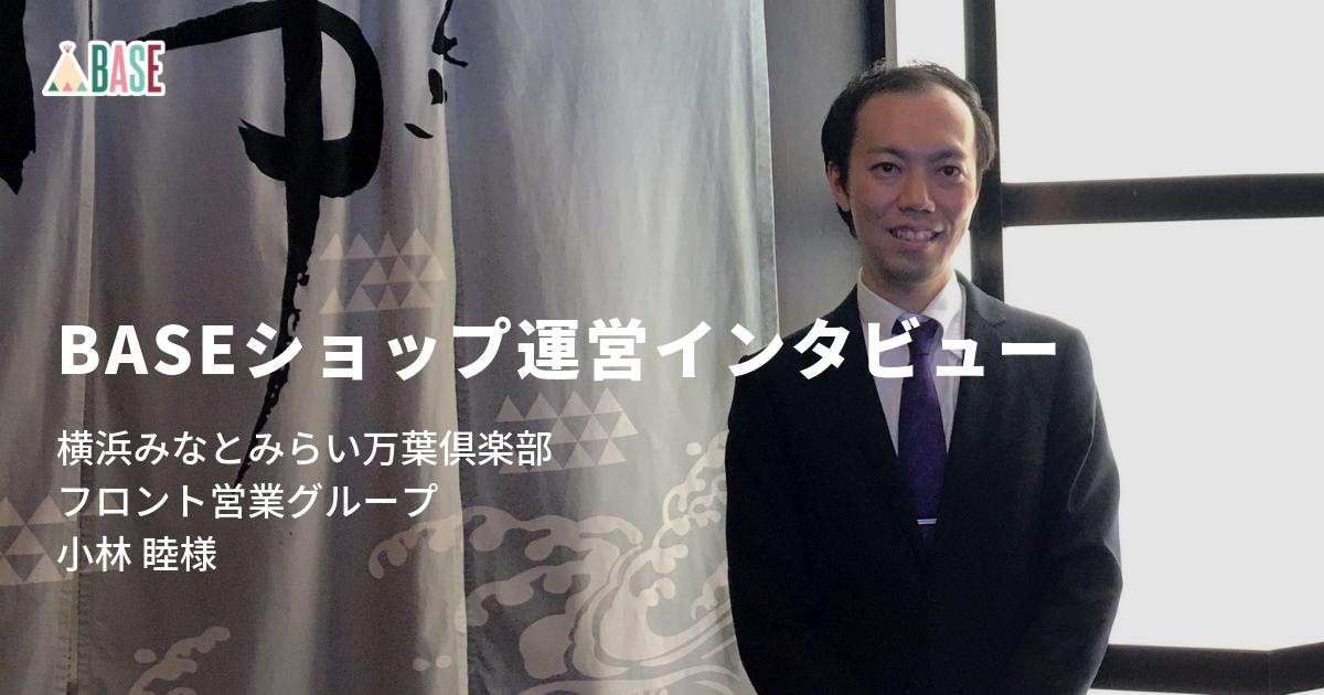 BASEショップ運営インタビュー_横浜みなとみらい万葉倶楽部
