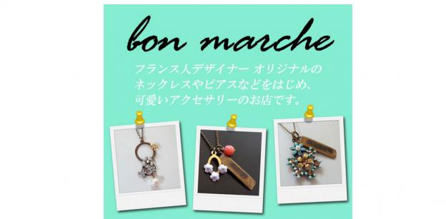 『想いが伝わる』アクセサリーショップ bon marche(ボン・マルシェ)