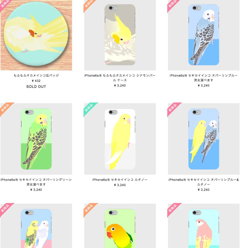 小鳥のオンラインストアことりちゃん