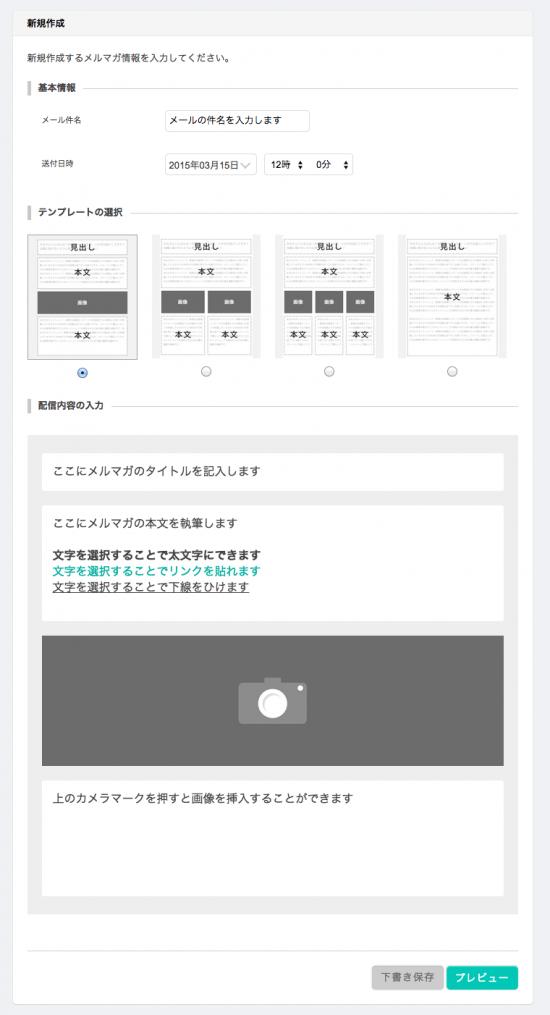 メールマガジン配信 の設定   BASE Apps