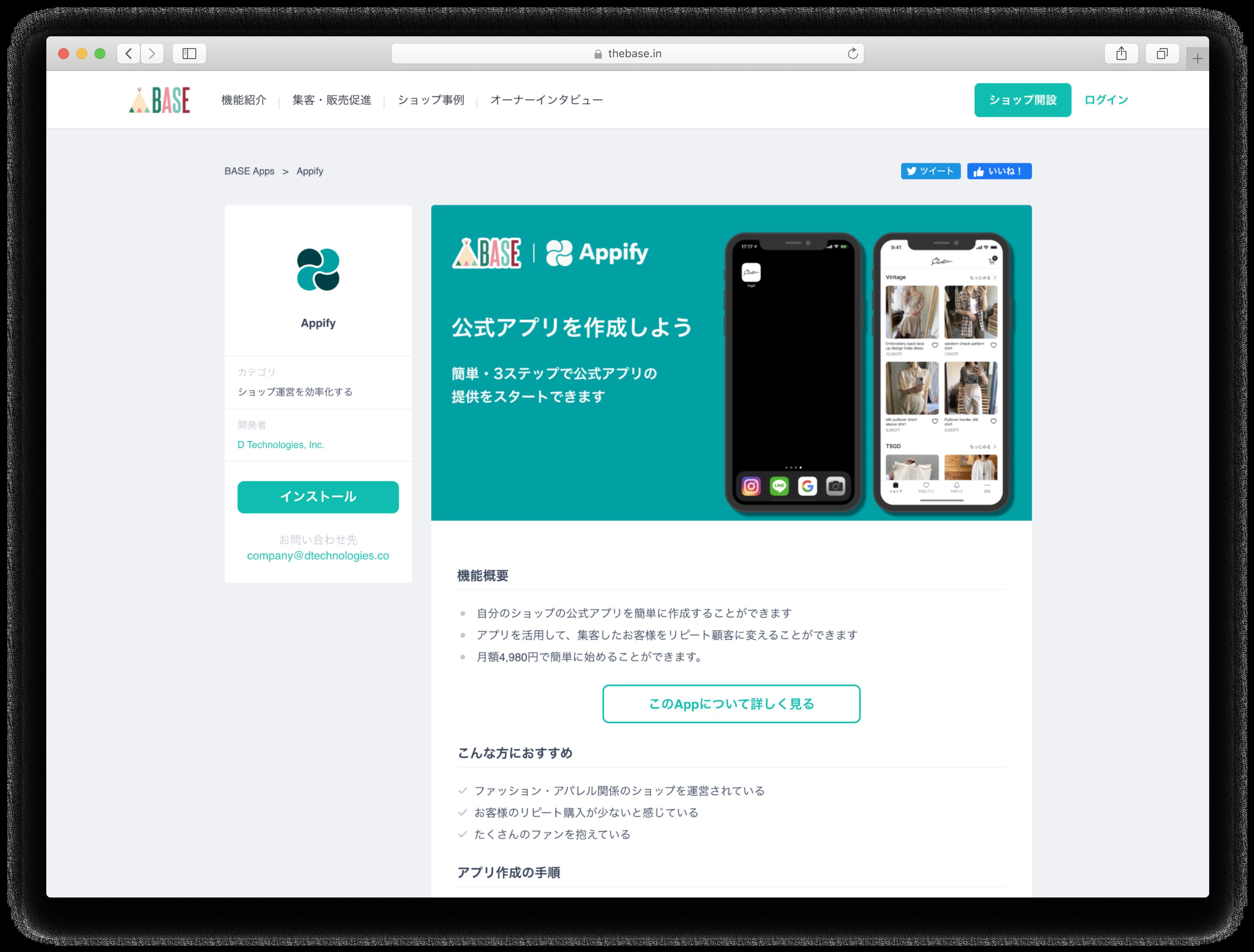 BASEでのAppインストール画面