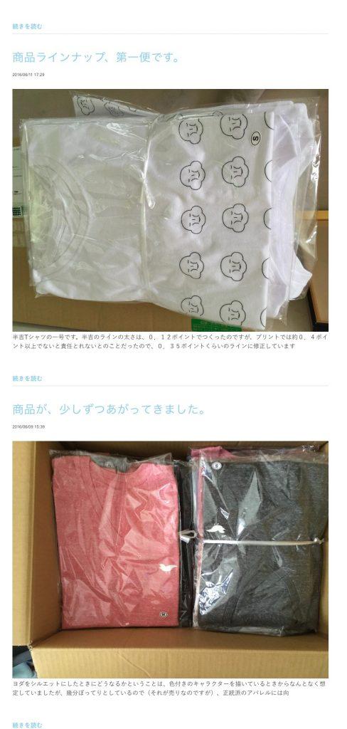 Blog   yodaka