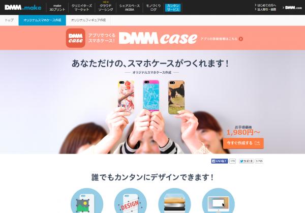 DMM.make