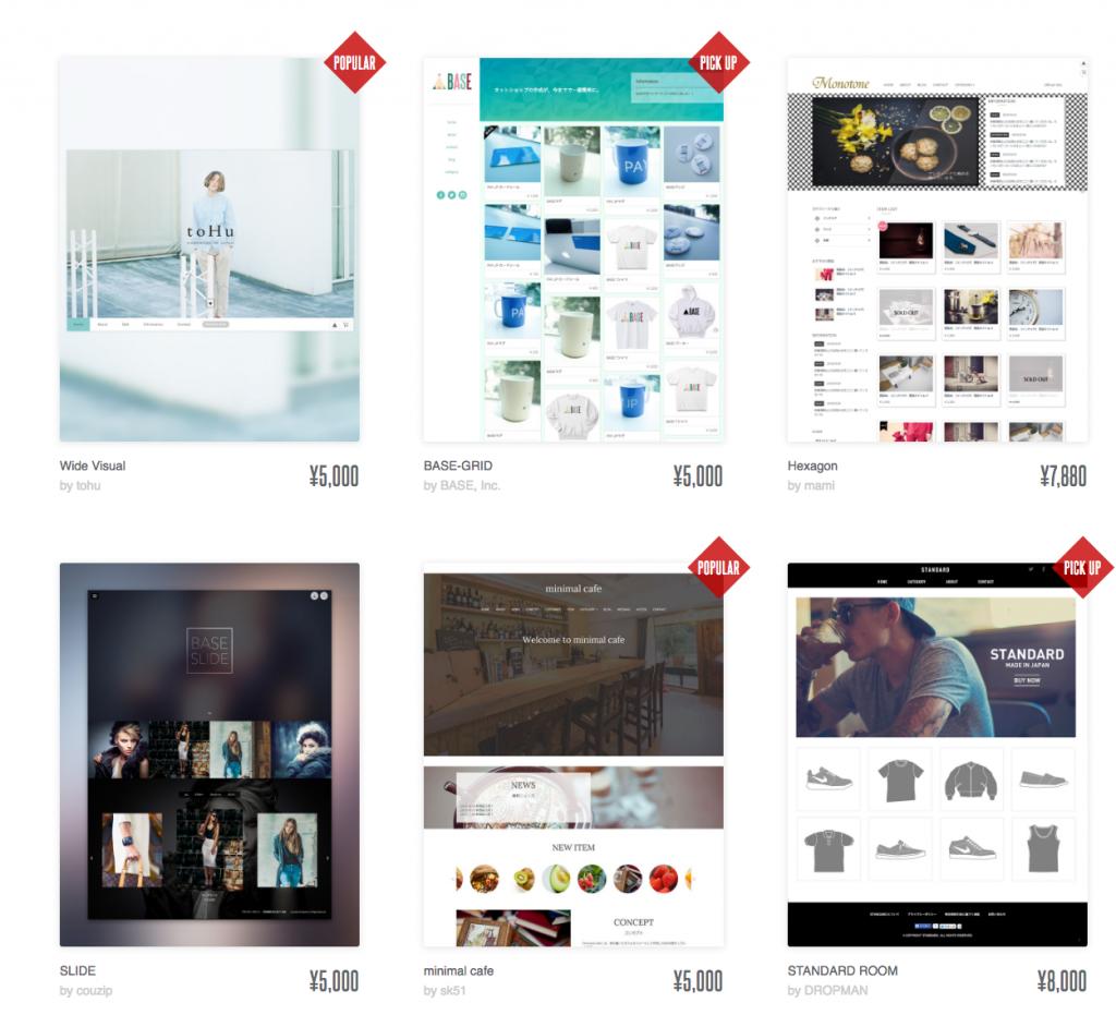 BASE デザインマーケット ネットショップのデザインをもっと自由に