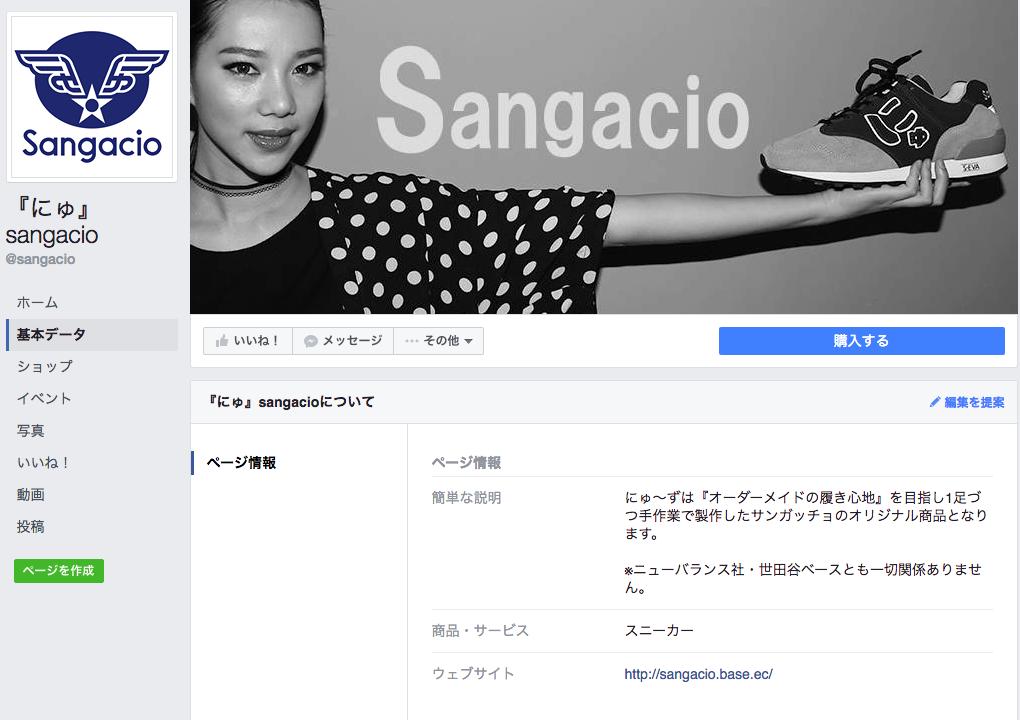『にゅ』sangacio