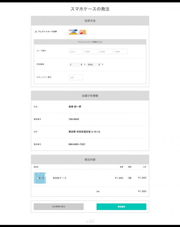order_case