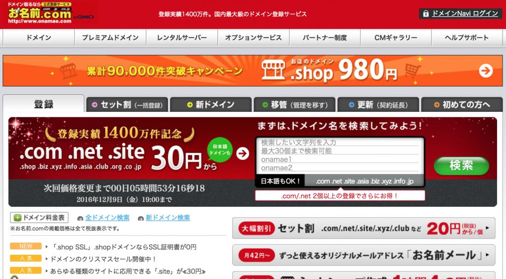 ドメイン お名前.com