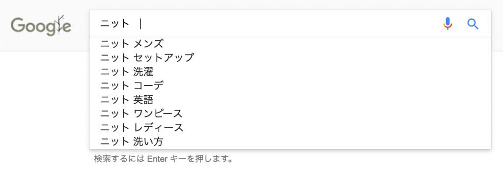 google検索 サジェスト