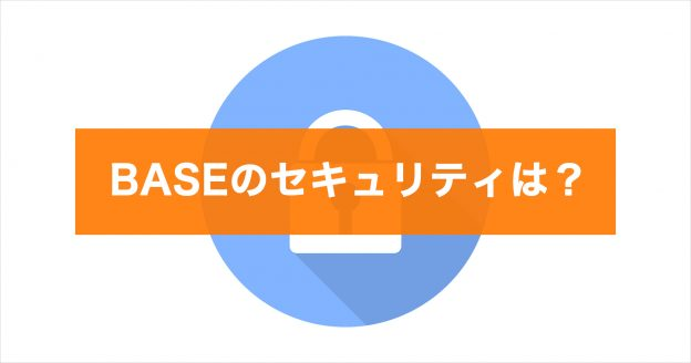 BASE セキュリティ 常時SSL
