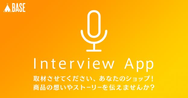 interviewapp