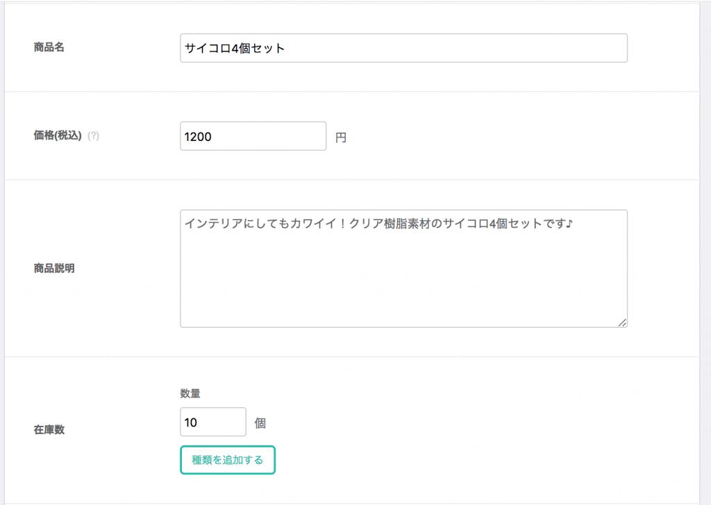 商品登録画面2