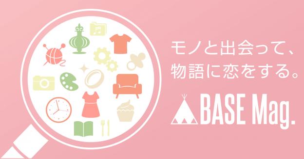 BASE Mag.キャッチコピー