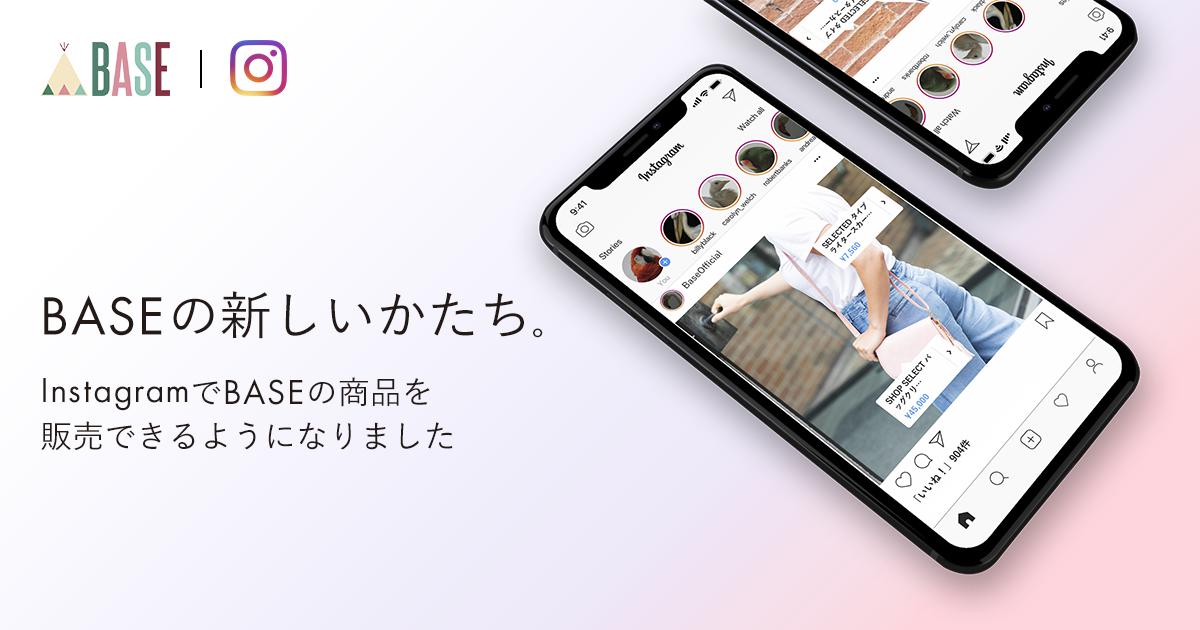 Instagramで販売を始めよう!「Instagram販売 App」の使い方を