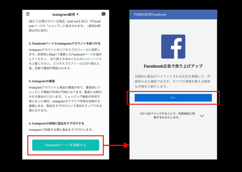 インスタ と フェイス ブック 連携